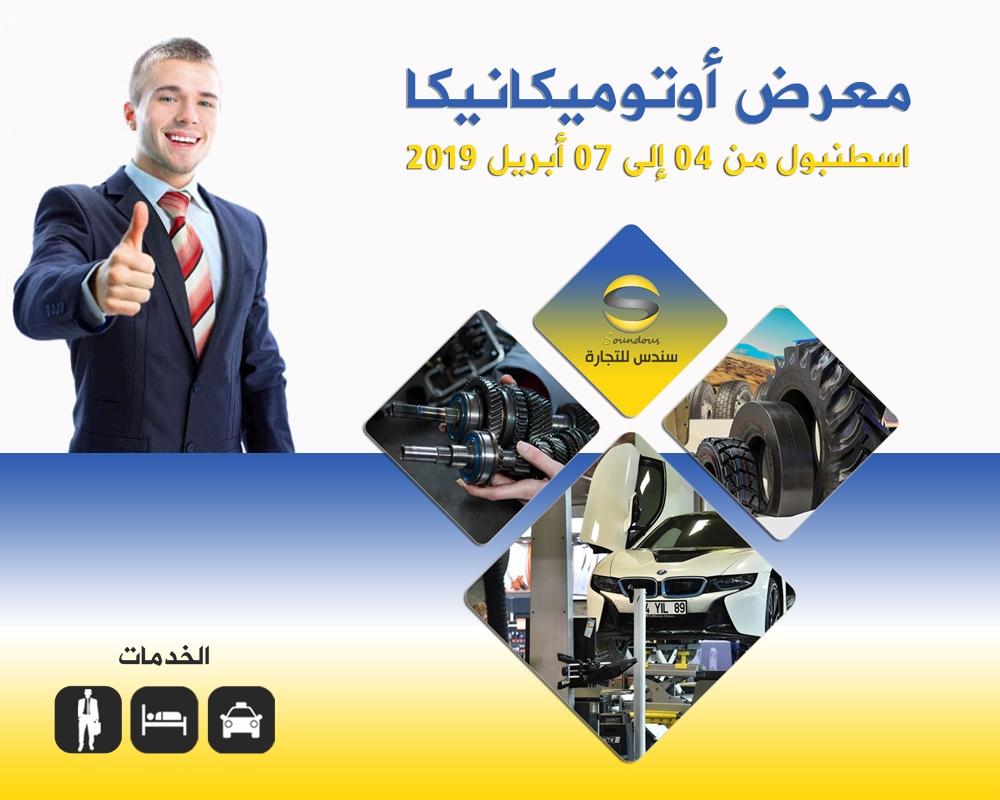 معرض أوتوميكانيكا - سندس للتجارة العامة