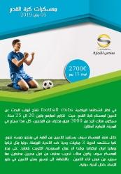 معسكرات كرة القدم - سندس للتجارة العامة